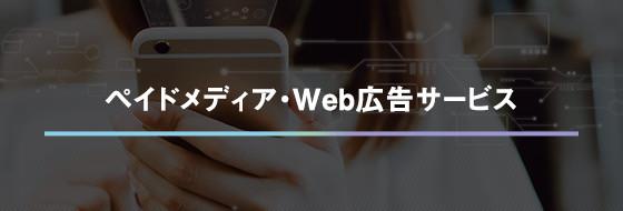 ペイドメディア・Web広告ソリューション