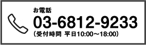 03-6812-9233