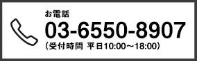 03-6550-8907