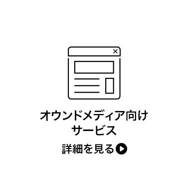 オウンドメディア向けサービス