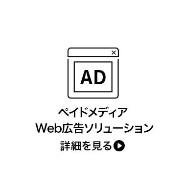 ペイドメディアWeb広告ソリューション
