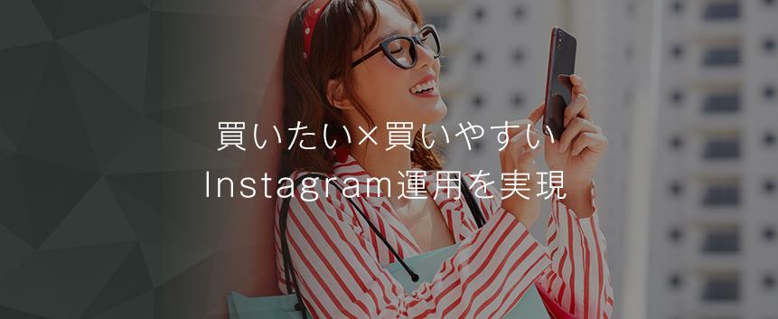 Instagram(インスタグラム)ショッピング運用支援