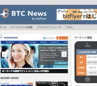 株式会社bitFlyer