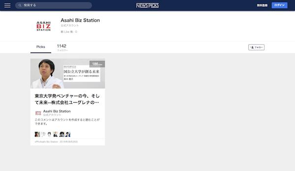 asahi-biz-station