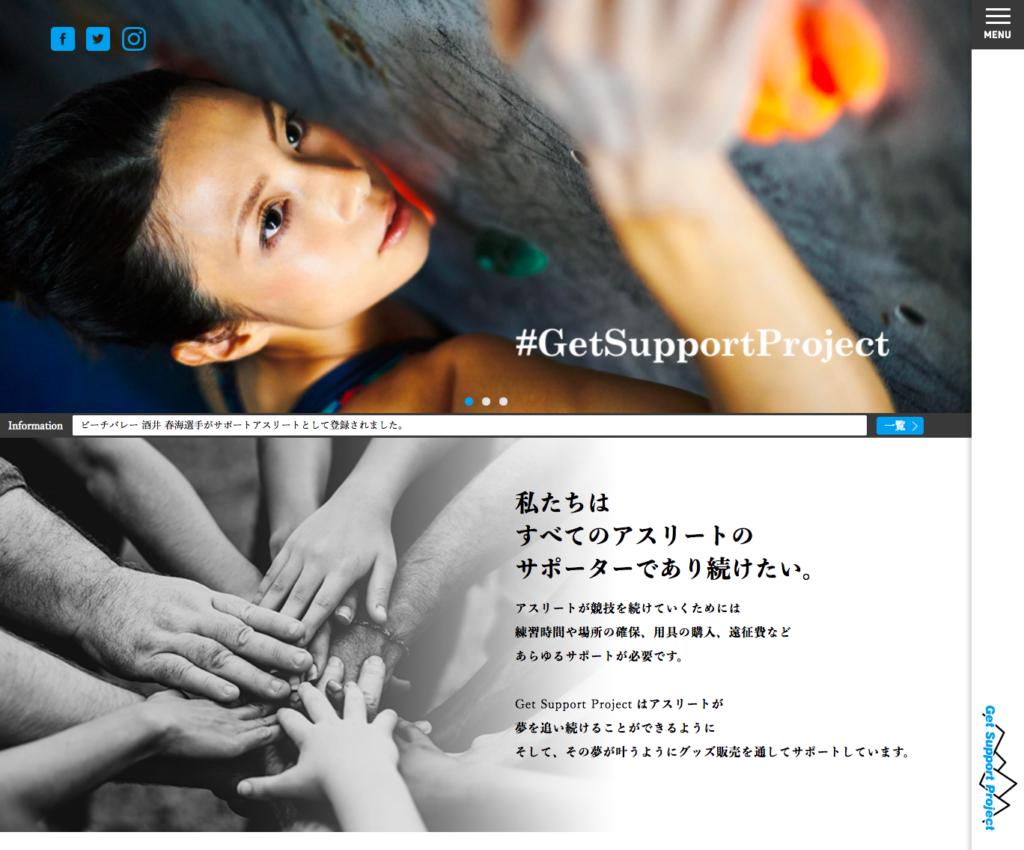 プラスワンエージェント「Get Support Project」イメージ