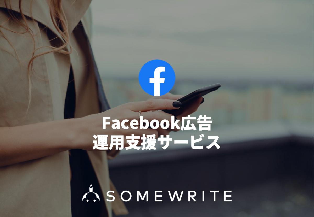 Facebook広告運用支援サービス
