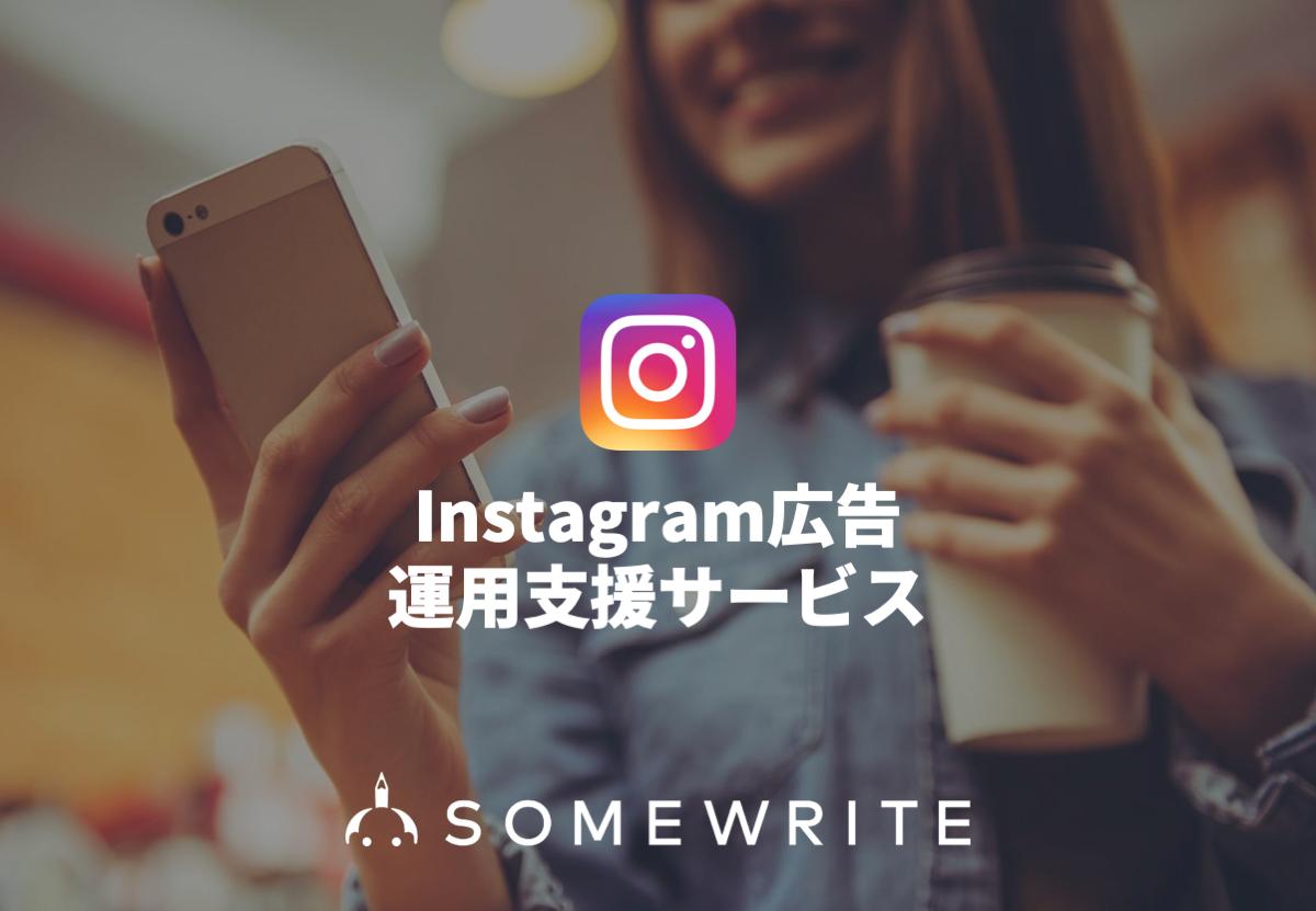 Instagram広告運用支援サービス
