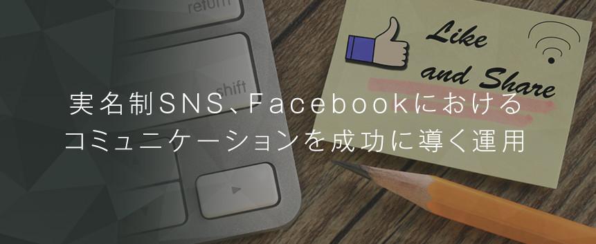 Facebook(フェイスブック)運用支援