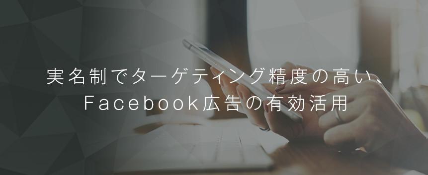 Facebook(フェイスブック)広告運用支援