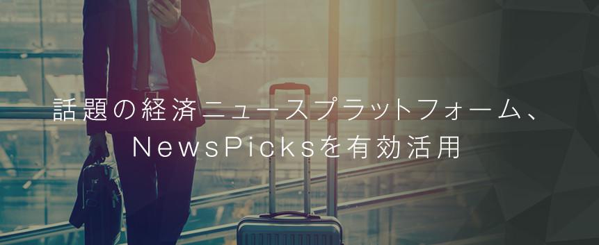 NewsPicks サムライト特別メニュー