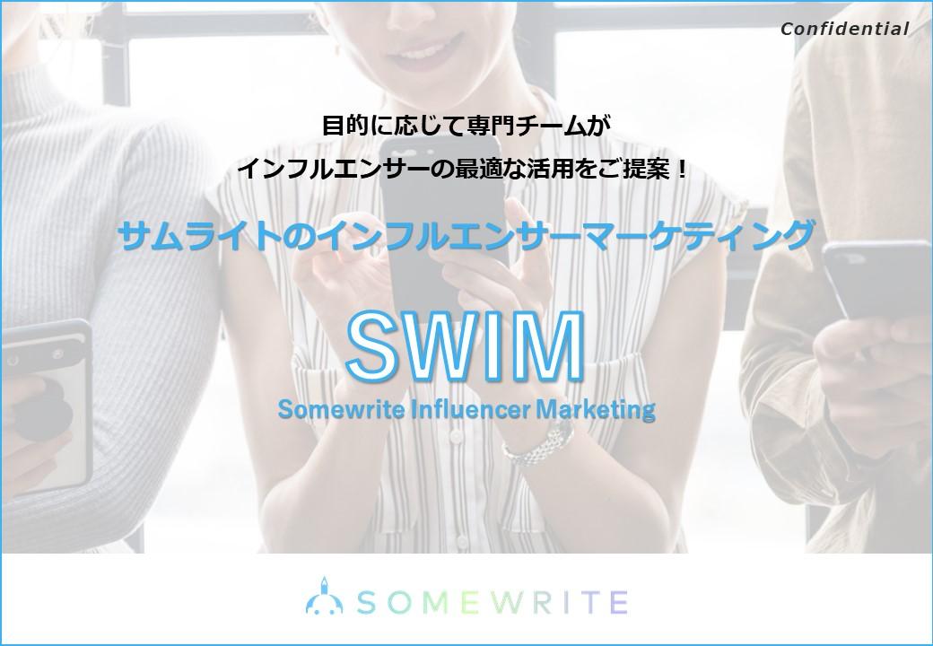 インフルエンサーマーケティング「SWIM」説明資料