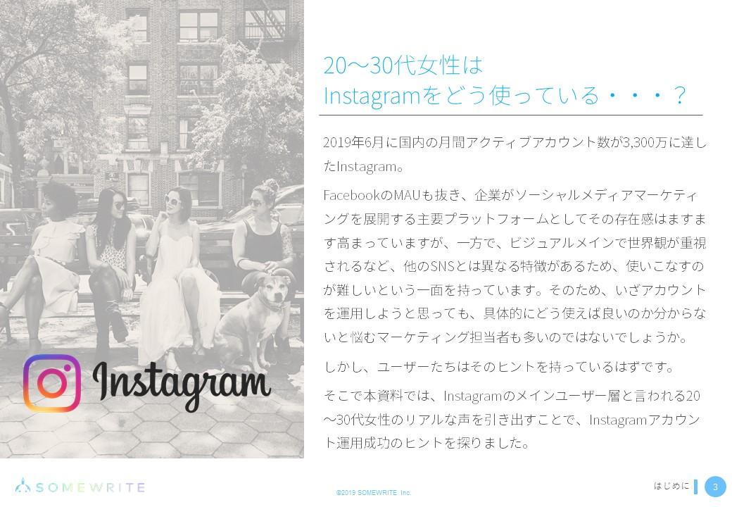 作り込まれたクリエイティブより○○な投稿の⽅が好き!?20〜30代⼥性Instagramユーザーのホンネ
