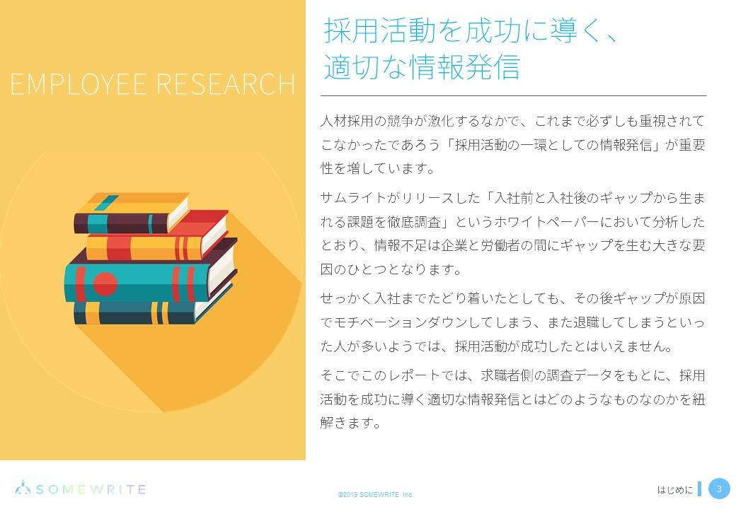 採用活動の「本当の成功率」を高める適切な情報発信とは?