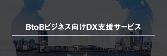 BtoB企業向けDX支援サービス