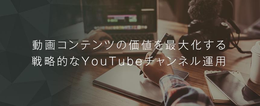 YouTube(ユーチューブ)チャンネル運用支援