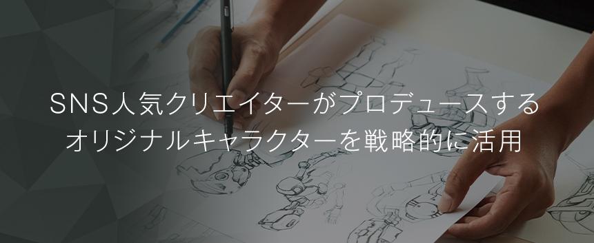 SNS×オリジナルキャラクター運用支援