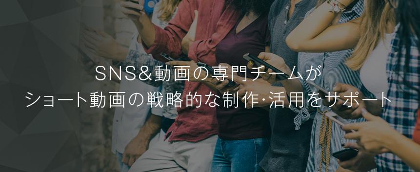 ショート動画制作サービス